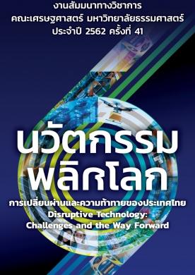 นวัตกรรมพลิกโลก การเปลี่ยนผ่านและความท้าทายของประเทศไทย