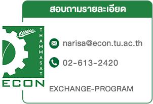 Exchange-Program